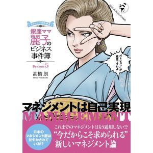銀座ママ麗子のビジネス事件簿5 電子書籍版 / 高橋 朗|ebookjapan