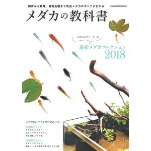 メダカの教科書 電子書籍版 / 笠倉出版社|ebookjapan