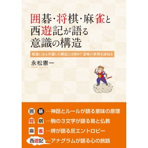 囲碁・将棋・麻雀と西遊記が語る意識の構造 電子書籍版 / 永松憲一 ebookjapan