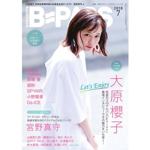 B・PASS (バックステージ・パス) 2018年7月号 電子書籍版 / B・PASS (バックステージ・パス)編集部 ebookjapan