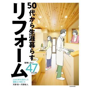 3,000軒を設計した建築士が教える 50代から生涯暮らすリフォーム 後悔しない47の工夫 電子書籍...