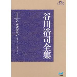 谷川浩司全集I 名人就位まで プレミアムブックス版 電子書籍版 / 著:谷川浩司|ebookjapan