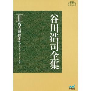 谷川浩司全集II 名人復位まで プレミアムブックス版 電子書籍版 / 著:谷川浩司|ebookjapan