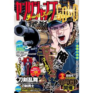 週刊ヤングジャンプ増刊 ヤングジャンプGOLD vol.3 電子書籍版 / ヤングジャンプ編集部 編|ebookjapan