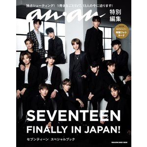 アンアン特別編集 SEVENTEEN FINALLY IN JAPAN! セブンティーン スペシャル...