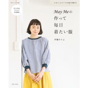 May Meの作って毎日着たい服 電子書籍版 / 伊藤みちよ|ebookjapan