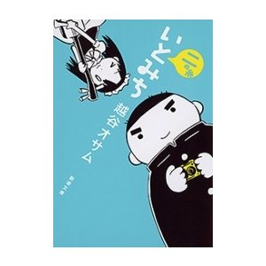【初回50%OFFクーポン】いとみち 二の糸(新潮文庫) 電子書籍版 / 越谷オサム|ebookjapan