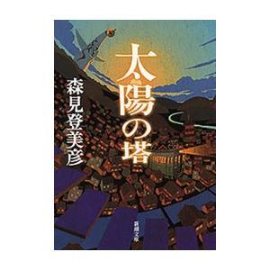 太陽の塔(新潮文庫) 電子書籍版 / 森見登美彦