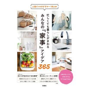 人気インスタグラマー14人の忙しくても暮らしがまわる みんなの『家事』アイデア365 電子書籍版 / 扶桑社|ebookjapan