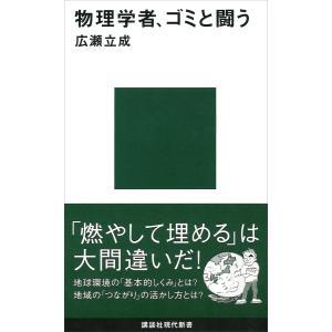 物理学者、ゴミと闘う 電子書籍版 / 広瀬立成|ebookjapan