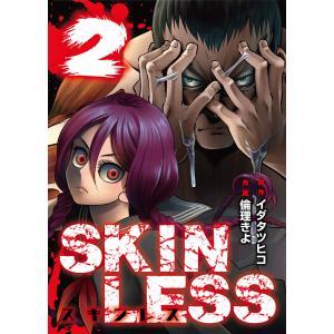SKINLESS(2) 電子書籍版 / 原作:イダタツヒコ 作画:倫理きよ ebookjapan
