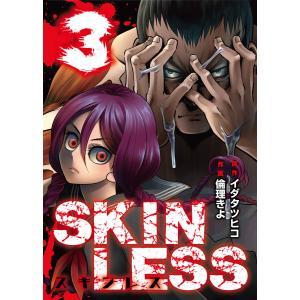 SKINLESS(3) 電子書籍版 / 原作:イダタツヒコ 作画:倫理きよ ebookjapan