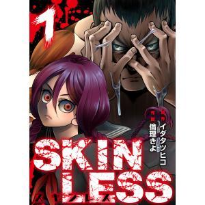 SKINLESS(1) 電子書籍版 / 原作:イダタツヒコ 作画:倫理きよ ebookjapan