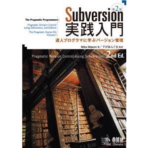 Subversion実践入門:達人プログラマに学ぶバージョン管理 第2版 電子書籍版 / 著:Mik...
