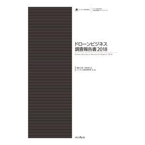 【初回50%OFFクーポン】ドローンビジネス調査報告書2018 電子書籍版 / 春原久徳/中畑稔/インプレス総合研究所|ebookjapan