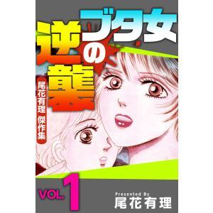 ブタ女の逆襲〜尾花有理 傑作集〜 VoL.1 電子書籍版 / 尾花有理 ebookjapan