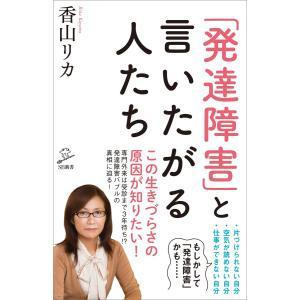 香山リカ 出版社:SBクリエイティブ 連載誌/レーベル:SB新書 提供開始日:2018/06/05 ...
