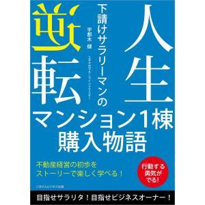 人生逆転 下請けサラリーマンのマンション1棟購入物語 電子書籍版 / 宇都木 健