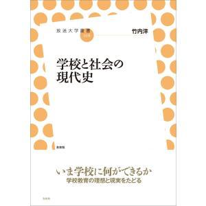 学校と社会の現代史 電子書籍版 / 竹内洋|ebookjapan
