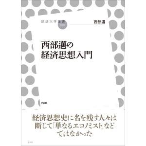 西部邁の経済思想入門 電子書籍版 / 西部邁|ebookjapan