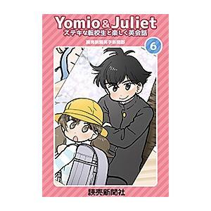 Yomio & Juliet ステキな転校生と楽しく英会話 6 電子書籍版 / 読売新聞英字新聞部/ひちゃこ|ebookjapan