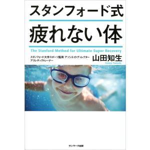 スタンフォード式 疲れない体 電子書籍版 / 著:山田知生