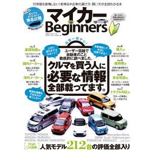100%ムックシリーズ マイカー for Beginners 電子書籍版 / 編:晋遊舎 ebookjapan