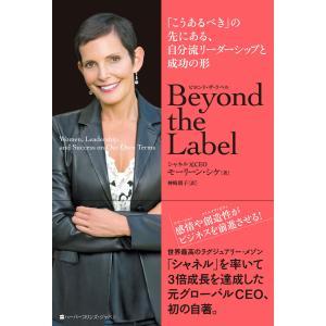 Beyond the Label (ビヨンド・ザ・ラベル) 「こうあるべき」の先にある、自分流リーダーシップと成功の形 電子書籍版|ebookjapan