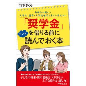 「奨学金」を借りる前にゼッタイ読んでおく本 電子書籍版 / 著:竹下さくら|ebookjapan