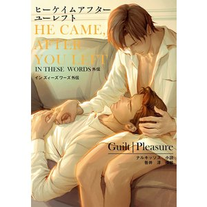He Came, After You Left In These Words外伝【イラスト入り】 電子書籍版 / Guilt|Pleasure|ebookjapan
