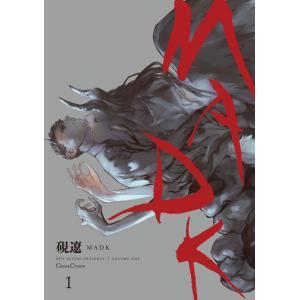MADK1 電子書籍版 / 硯遼|ebookjapan