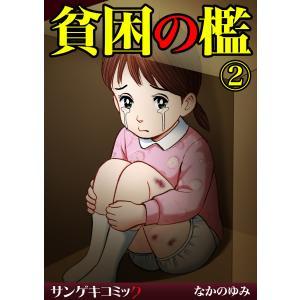 貧困の檻【分冊版】 (2) 電子書籍版 / なかのゆみ|ebookjapan