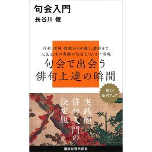 句会入門 電子書籍版 / 長谷川櫂|ebookjapan