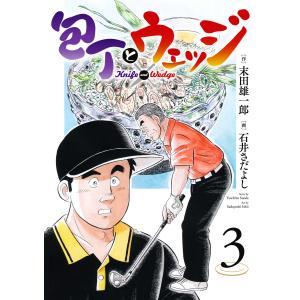 包丁とウェッジ (3) 電子書籍版 / 作:末田雄一郎 画:石井さだよし|ebookjapan