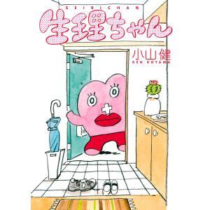 生理ちゃん 電子書籍版 / 著者:小山健 ebookjapan