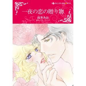 一夜の恋の贈り物 電子書籍版 / 高井みお 原作:マヤ・ブレイク|ebookjapan