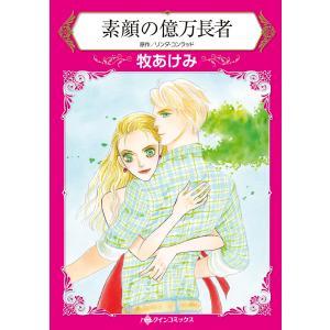 素顔の億万長者 電子書籍版 / 牧あけみ 原作:リンダ・コンラッド|ebookjapan