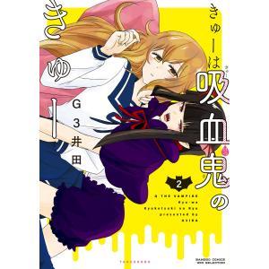 きゅーは吸血鬼のきゅー 2 電子書籍版 / 著:G3井田|ebookjapan