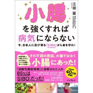 小腸を強くすれば病気にならない 今、日本人に忍び寄る「SIBO」(小腸内細菌増殖症)から身を守れ! 電子書籍版 / 江田 証