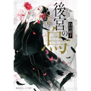 後宮の烏 電子書籍版 / 白川紺子/香魚子|ebookjapan