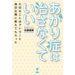 あがり症は治さなくていい 電子書籍版 / 佐藤健陽|ebookjapan