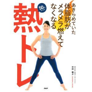 【初回50%OFFクーポン】あきらめていた体脂肪がメラメラ燃えてなくなる「熱トレ」 電子書籍版 / 著:中村格子|ebookjapan