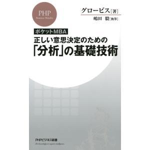 [ポケットMBA]正しい意思決定のための「分析」の基礎技術 電子書籍版 / 著:グロービス 執筆:嶋田毅 ebookjapan