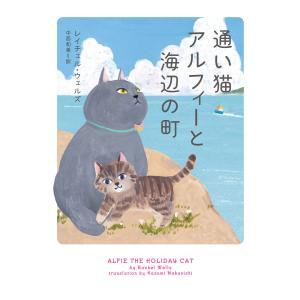 通い猫アルフィーと海辺の町 電子書籍版 / レイチェル・ウェルズ 翻訳:中西和美|ebookjapan