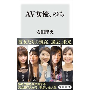 AV女優、のち 電子書籍版 / 著者:安田理央 ebookjapan