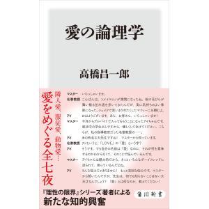 【初回50%OFFクーポン】愛の論理学 電子書籍版 / 著者:高橋昌一郎 ebookjapan