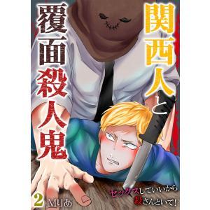 関西人と覆面殺人鬼〜セックスしていいから殺さんといて! (2) 電子書籍版 / Mりあ ebookjapan