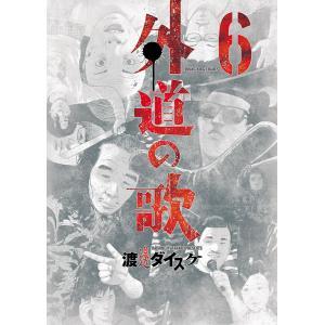 【初回50%OFFクーポン】外道の歌 (6) 電子書籍版 / 渡邊ダイスケ ebookjapan