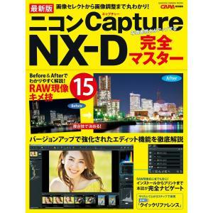 最新版 ニコンCapture NX-D完全マスター 電子書籍版 / CAPA編集部