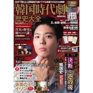韓国時代劇歴史大全 2018年度版 電子書籍版 / 韓国時代劇歴史大全|ebookjapan